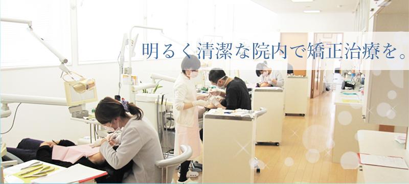明るく清潔な歯科院内で矯正治療を