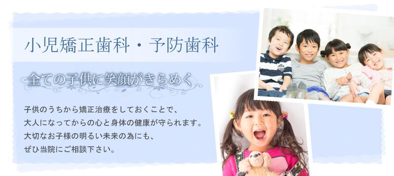 小児矯正歯科・予防歯科