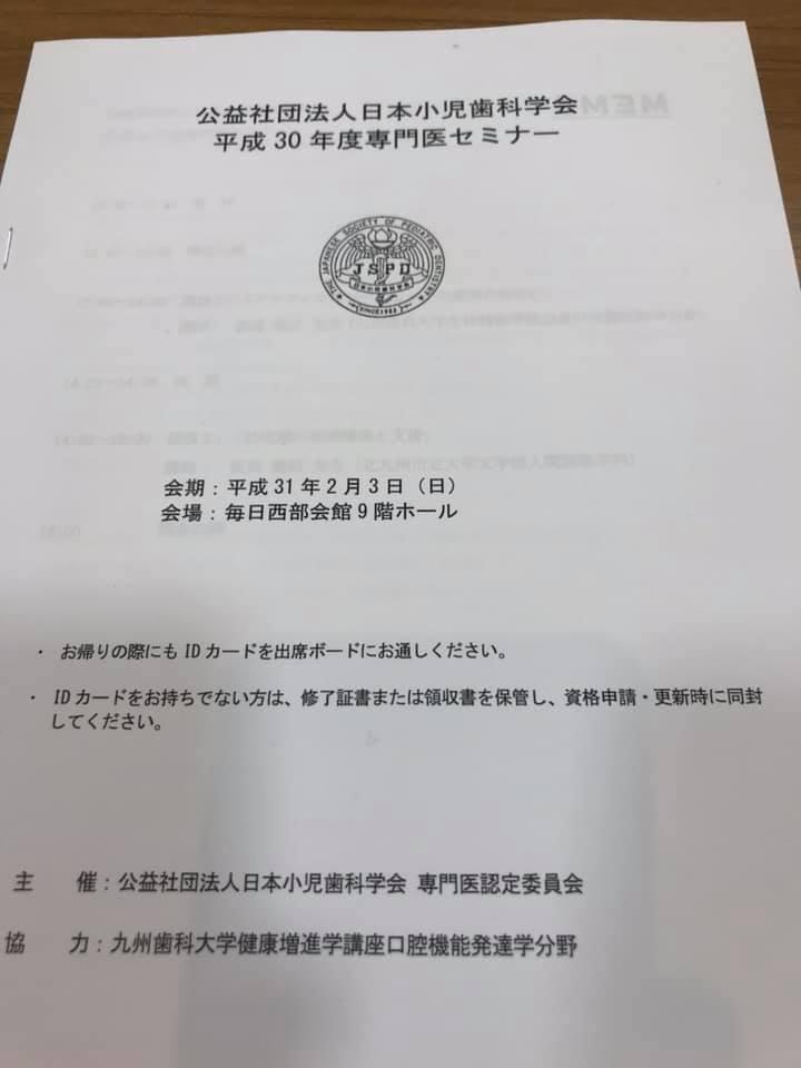 公益社団法人日本小児歯科学会平成30年度専門医セミナー