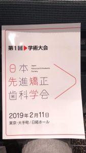 第1回日本先進矯正歯科学会