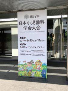 日本小児科歯科学会大会